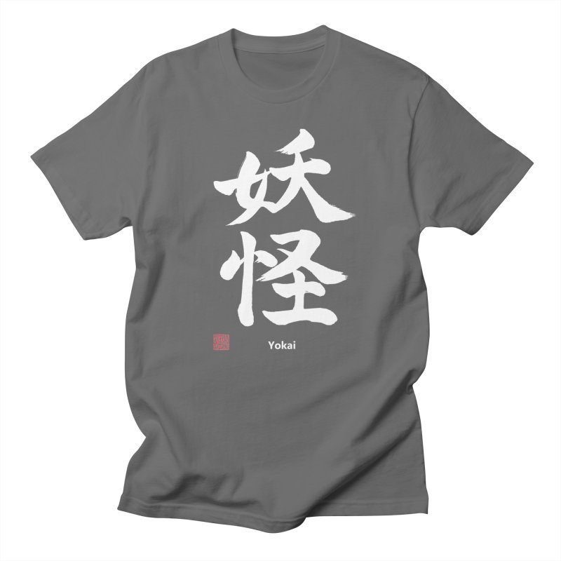 Yokai! written in Japanese Kanji with English and and artist stamp (White) Men's T-Shirt by KansaiChick Japanese Kanji Shop