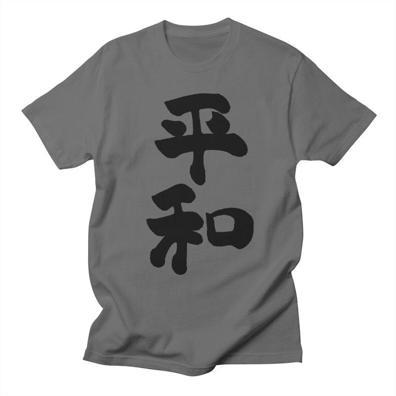 Peace written in Japanese using Cute brushstrokes (Black) Men's T-Shirt by KansaiChick Japanese Kanji Shop