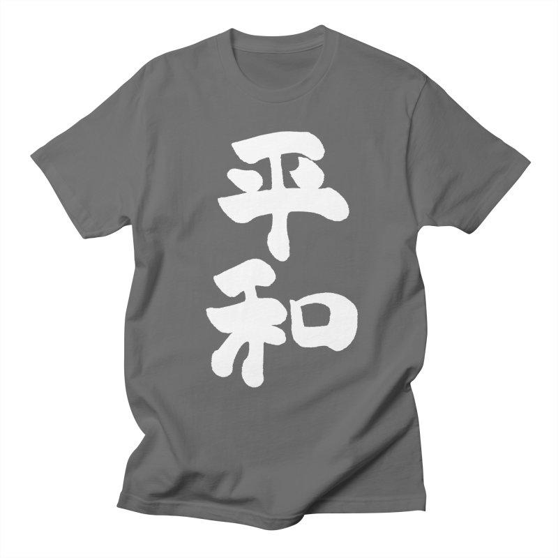 Peace written in Japanese using Cute brushstrokes (White) Men's T-Shirt by KansaiChick Japanese Kanji Shop