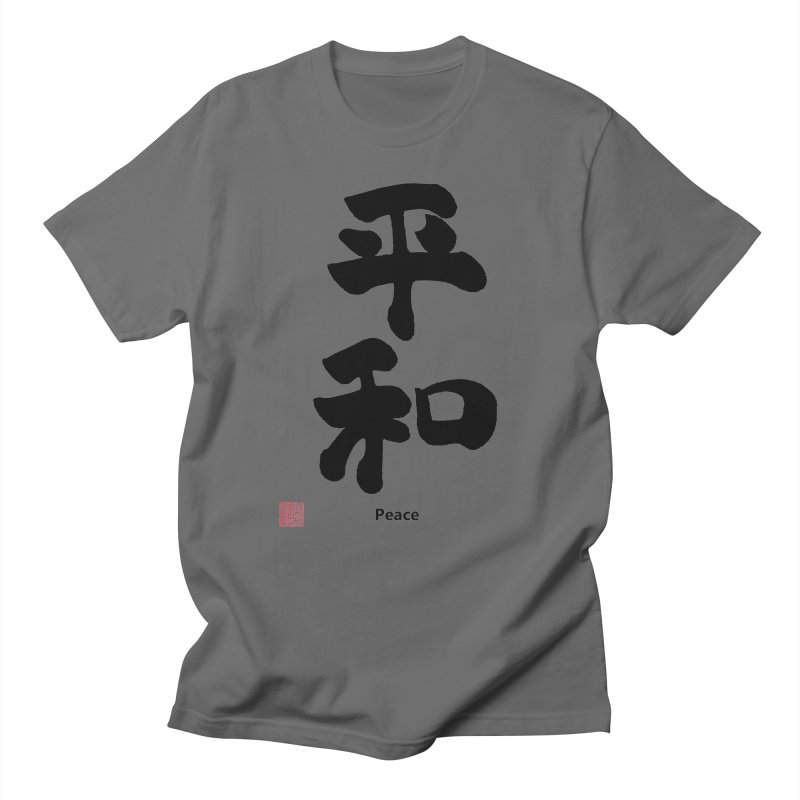 Peace written in Japanese using Cute brushstrokes with stamp and English text (Black) Men's T-Shirt by KansaiChick Japanese Kanji Shop
