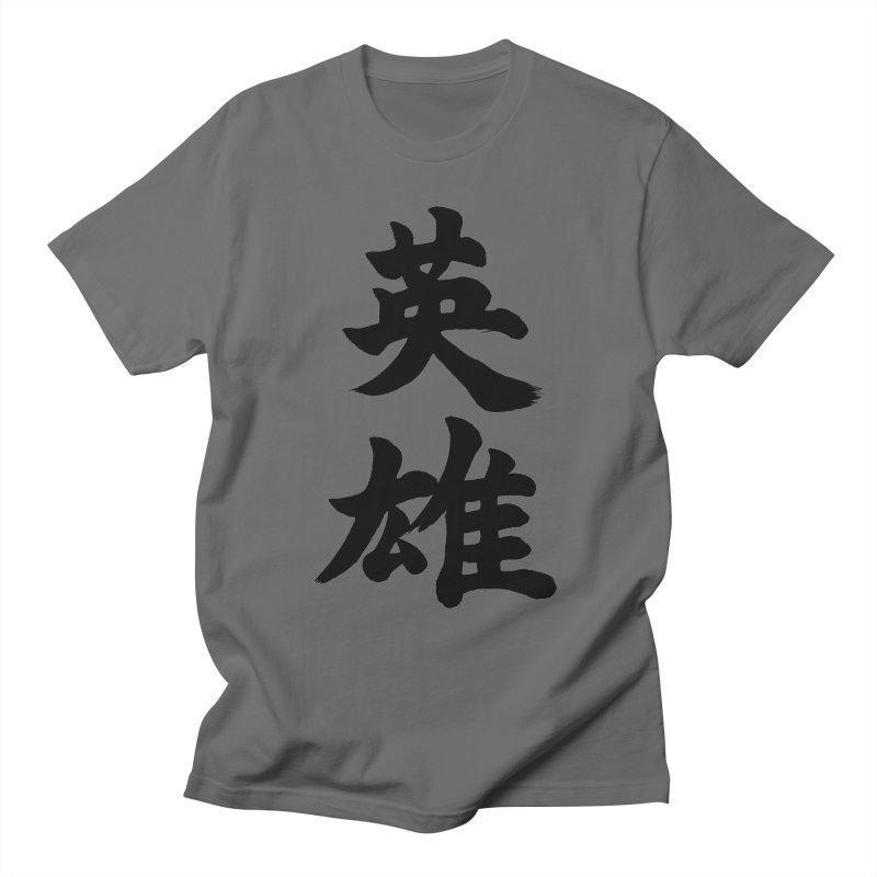 """Hero"" written in Japanese Kanji Men's T-Shirt by KansaiChick Japanese Kanji Shop"