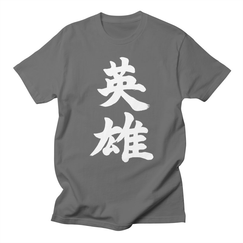 """Hero"" written in Japanese Kanji (white) Men's T-Shirt by KansaiChick Japanese Kanji Shop"