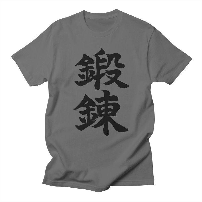 "Training  ""Tanren"" written in Japanese Kanji Men's T-Shirt by KansaiChick Japanese Kanji Shop"