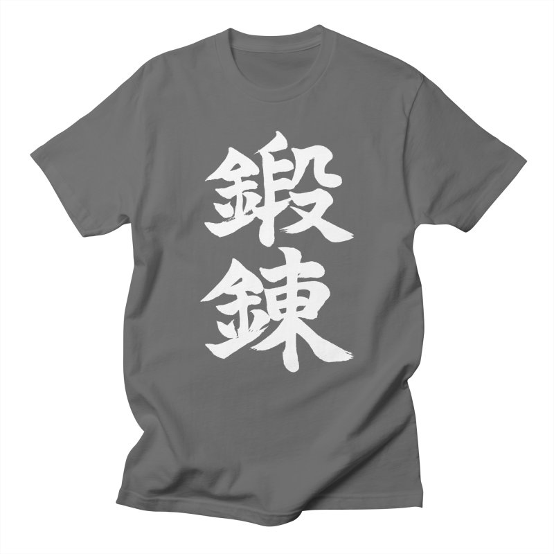 "Training  ""Tanren"" written in Japanese Kanji (White) Men's T-Shirt by KansaiChick Japanese Kanji Shop"