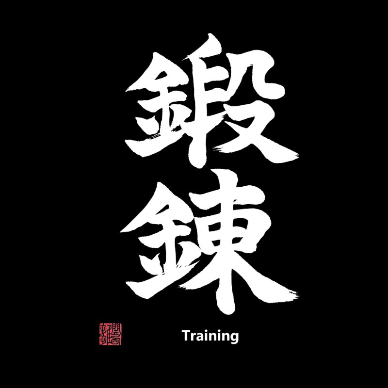 "Training  ""Tanren"" written in Japanese Kanji (White) with artist stamp and English text   by KansaiChick Japanese Kanji Shop"