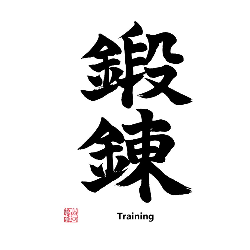 "Training  ""Tanren"" written in Japanese Kanji with artist stamp and English text Men's T-Shirt by KansaiChick Japanese Kanji Shop"