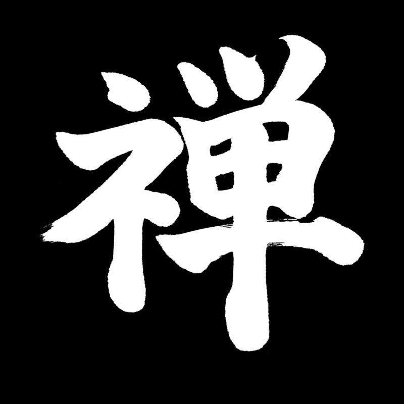 """Zen"" Written in Japanese Kanji (White)   by KansaiChick Japanese Kanji Shop"