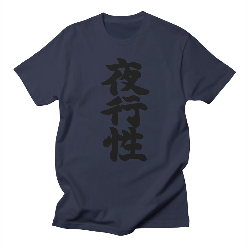 "Nocturnal ""Yakousei"" Written in Japanese Kanji Men's T-Shirt by KansaiChick Japanese Kanji Shop"