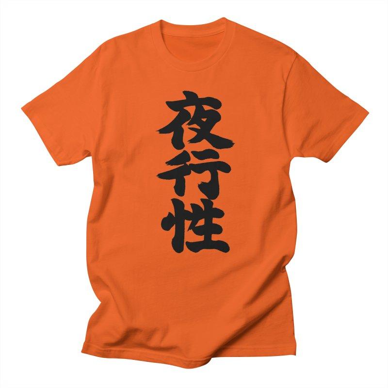 "Nocturnal ""Yakousei"" Written in Japanese Kanji Men's T-Shirt by KansaiChick Japanese Kanji Shop"