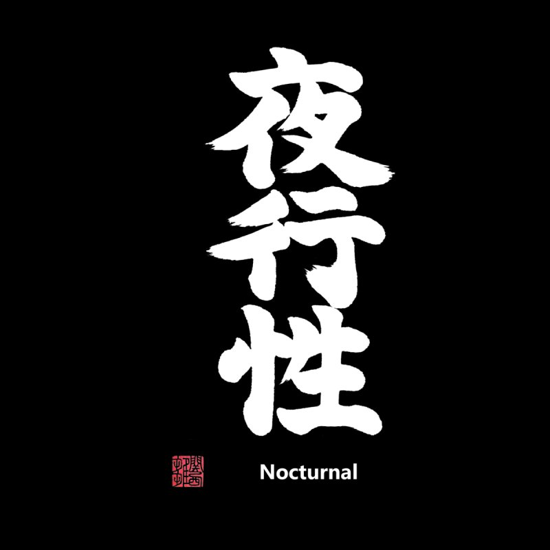 "Nocturnal ""Yakousei"" Written in White Japanese Kanji With Stamp and English Text   by KansaiChick Japanese Kanji Shop"