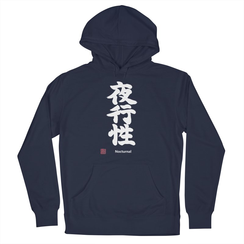 """Nocturnal """"Yakousei"""" Written in White Japanese Kanji With Stamp and English Text Men's Pullover Hoody by KansaiChick Japanese Kanji Shop"""