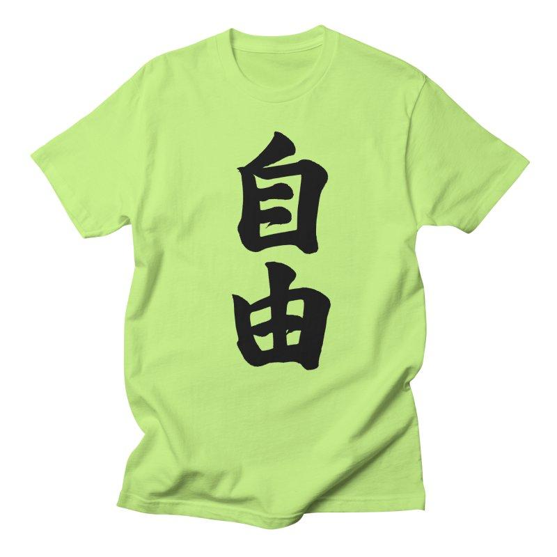 "Freedom ""Jiyuu"" Written in Japanese Kanji Men's T-Shirt by KansaiChick Japanese Kanji Shop"