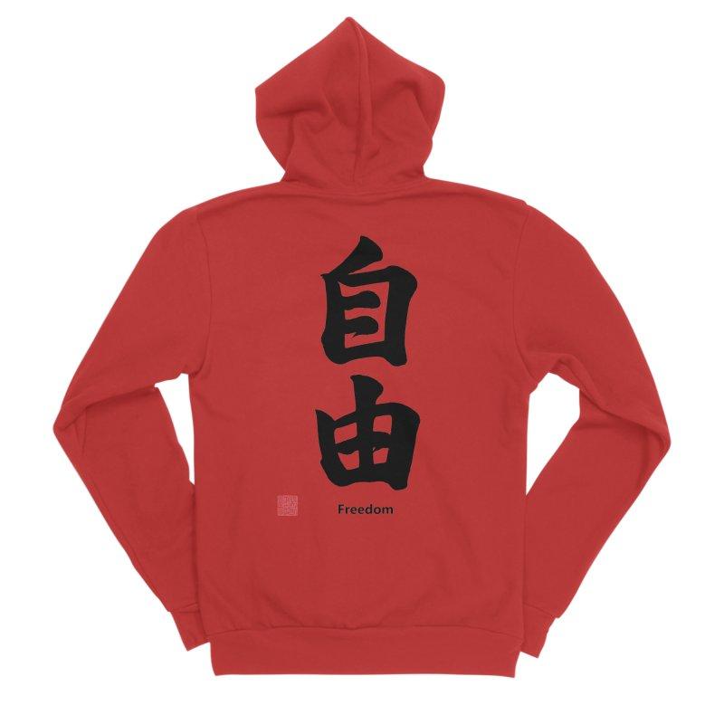 "Freedom ""Jiyuu"" Written in Japanese Kanji (With Stamp and English Text) Women's Zip-Up Hoody by KansaiChick Japanese Kanji Shop"