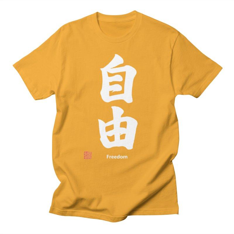 "Freedom ""Jiyuu"" Written in White Japanese Kanji (With Stamp and English Text) Men's T-Shirt by KansaiChick Japanese Kanji Shop"