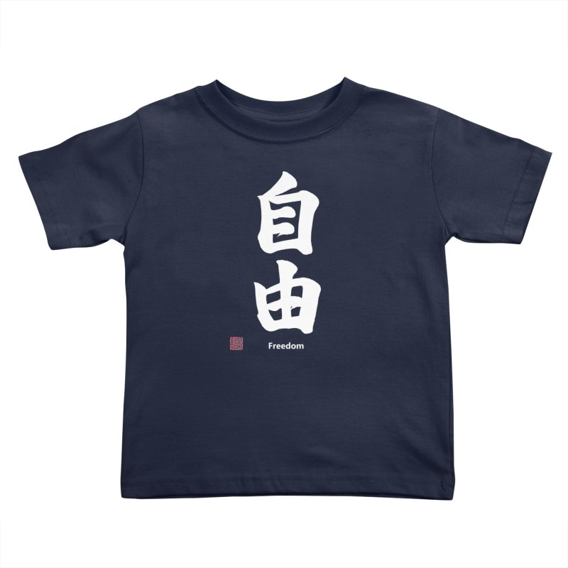 "Freedom ""Jiyuu"" Written in White Japanese Kanji (With Stamp and English Text) Kids Toddler T-Shirt by KansaiChick Japanese Kanji Shop"