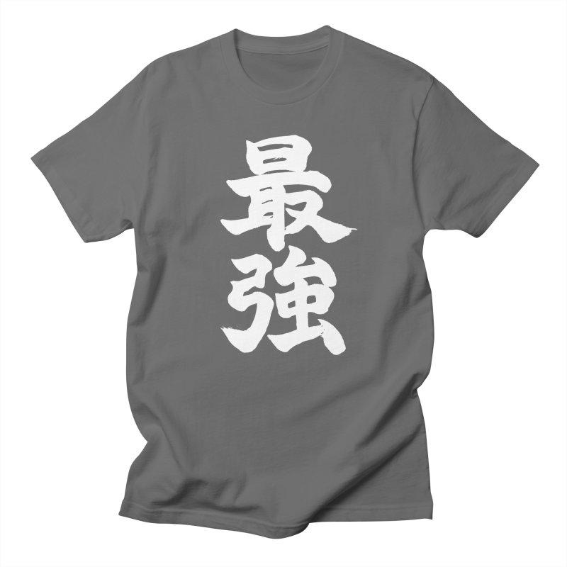 """Strongest"" (Saikyou) White Japanese Kanji Men's T-Shirt by KansaiChick Japanese Kanji Shop"