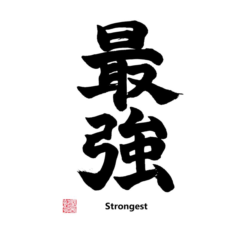 """Strongest"" (Saikyou) Black Japanese Kanji with Artist Stamp Men's Sweatshirt by KansaiChick Japanese Kanji Shop"