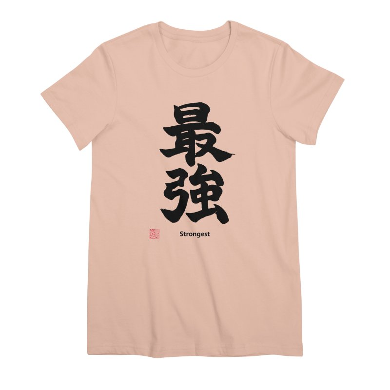 """Strongest"" (Saikyou) Black Japanese Kanji with Artist Stamp Women's Premium T-Shirt by KansaiChick Japanese Kanji Shop"