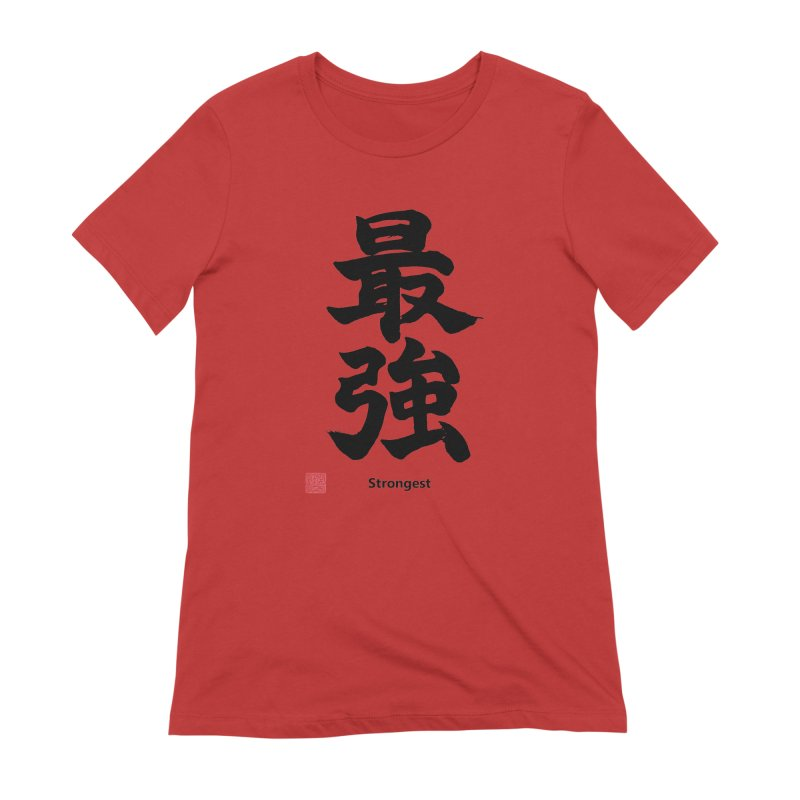 """Strongest"" (Saikyou) Black Japanese Kanji with Artist Stamp Women's Extra Soft T-Shirt by KansaiChick Japanese Kanji Shop"