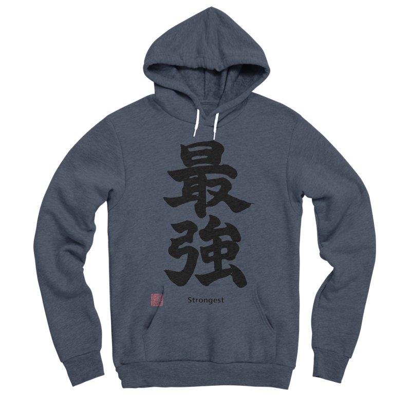 """Strongest"" (Saikyou) Black Japanese Kanji with Artist Stamp Men's Sponge Fleece Pullover Hoody by KansaiChick Japanese Kanji Shop"