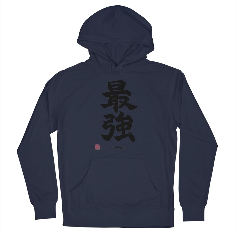 """Strongest"" (Saikyou) Black Japanese Kanji with Artist Stamp Men's Pullover Hoody by KansaiChick Japanese Kanji Shop"