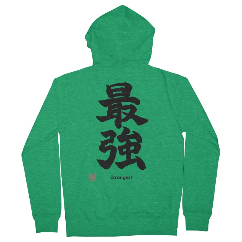 """Strongest"" (Saikyou) Black Japanese Kanji with Artist Stamp Men's Zip-Up Hoody by KansaiChick Japanese Kanji Shop"