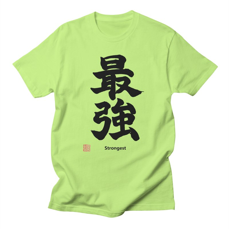 """Strongest"" (Saikyou) Black Japanese Kanji with Artist Stamp Men's Regular T-Shirt by KansaiChick Japanese Kanji Shop"