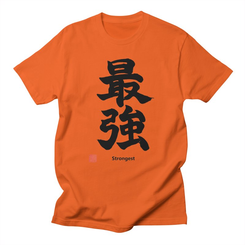 """Strongest"" (Saikyou) Black Japanese Kanji with Artist Stamp Men's T-Shirt by KansaiChick Japanese Kanji Shop"