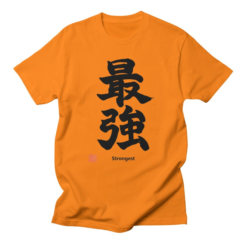 """Strongest"" (Saikyou) Black Japanese Kanji with Artist Stamp Men's T-Shirt by KansaiChick Japanese Kanji Shop"