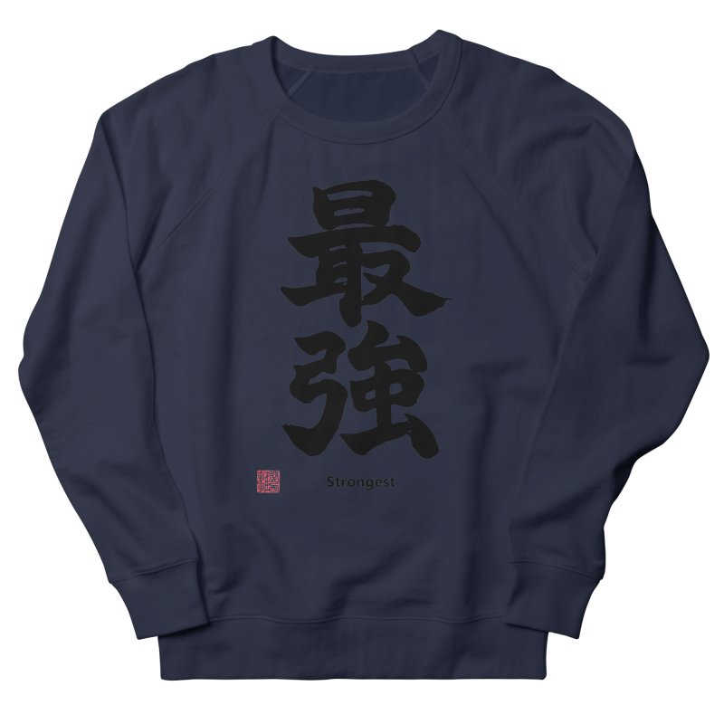 """Strongest"" (Saikyou) Black Japanese Kanji with Artist Stamp Women's French Terry Sweatshirt by KansaiChick Japanese Kanji Shop"