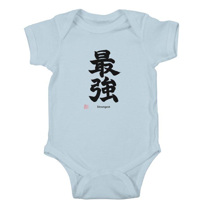 """Strongest"" (Saikyou) Black Japanese Kanji with Artist Stamp Kids Baby Bodysuit by KansaiChick Japanese Kanji Shop"