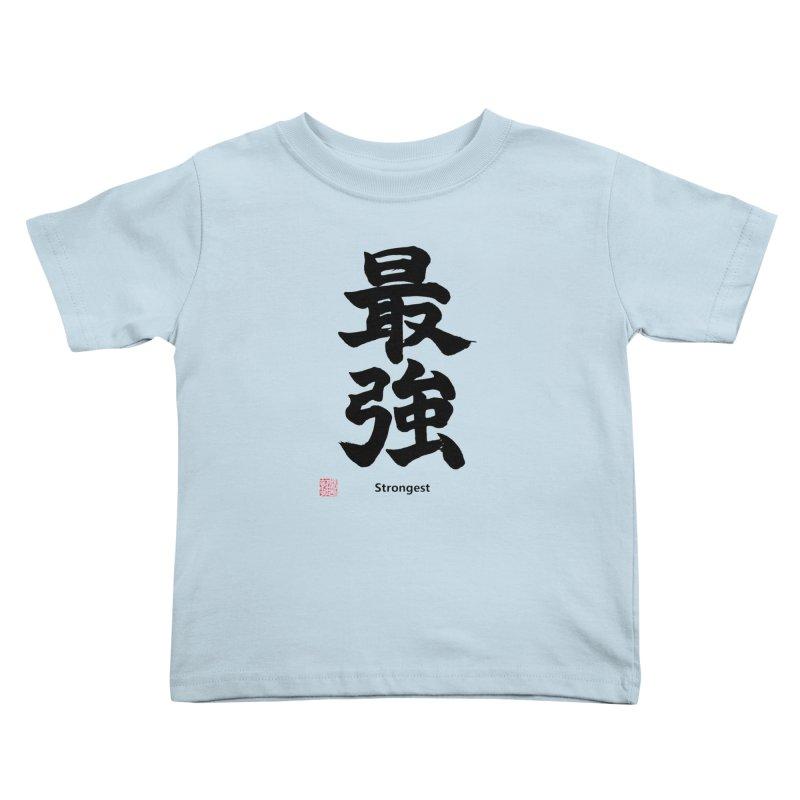 """Strongest"" (Saikyou) Black Japanese Kanji with Artist Stamp Kids Toddler T-Shirt by KansaiChick Japanese Kanji Shop"