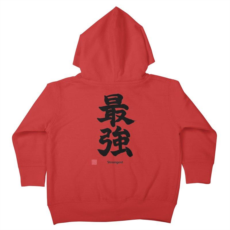 """""""Strongest"""" (Saikyou) Black Japanese Kanji with Artist Stamp Kids Toddler Zip-Up Hoody by KansaiChick Japanese Kanji Shop"""