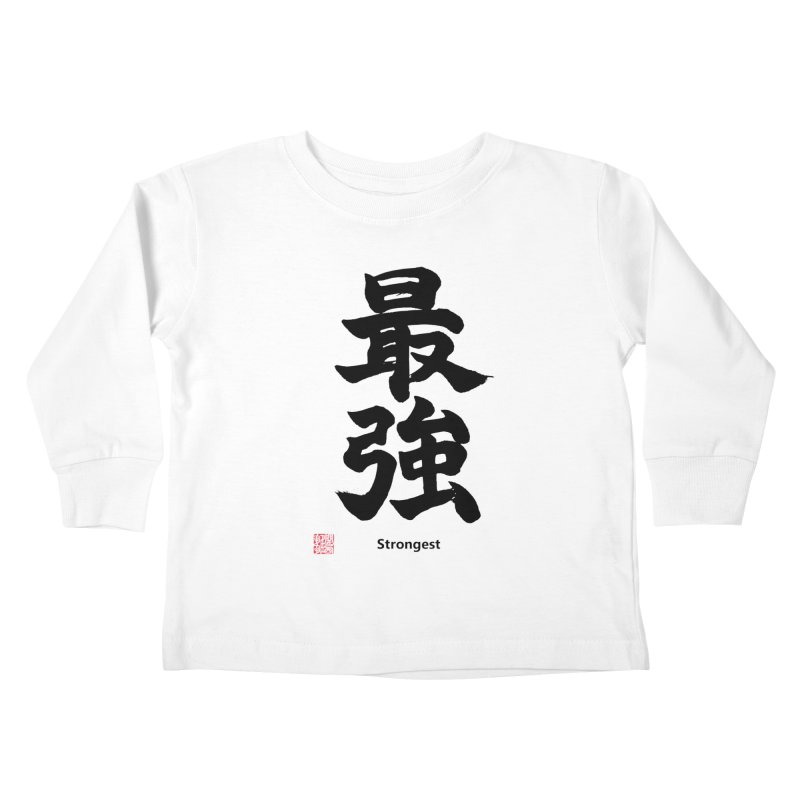 """Strongest"" (Saikyou) Black Japanese Kanji with Artist Stamp Kids Toddler Longsleeve T-Shirt by KansaiChick Japanese Kanji Shop"