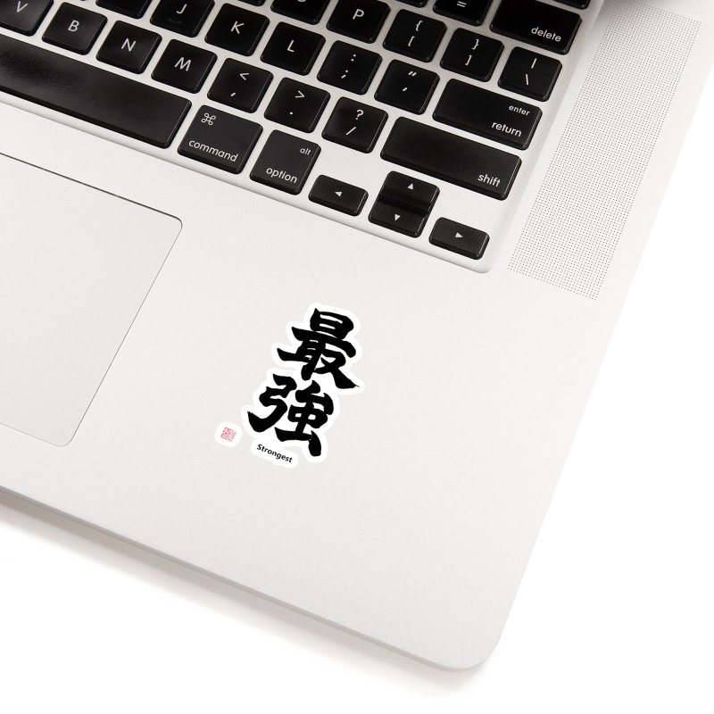 """Strongest"" (Saikyou) Black Japanese Kanji with Artist Stamp Accessories Sticker by KansaiChick Japanese Kanji Shop"