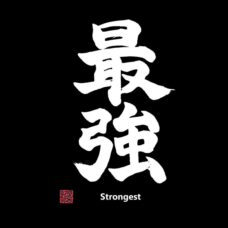 """Strongest"" (Saikyou) White Japanese Kanji with Artist Stamp by KansaiChick Japanese Kanji Shop"