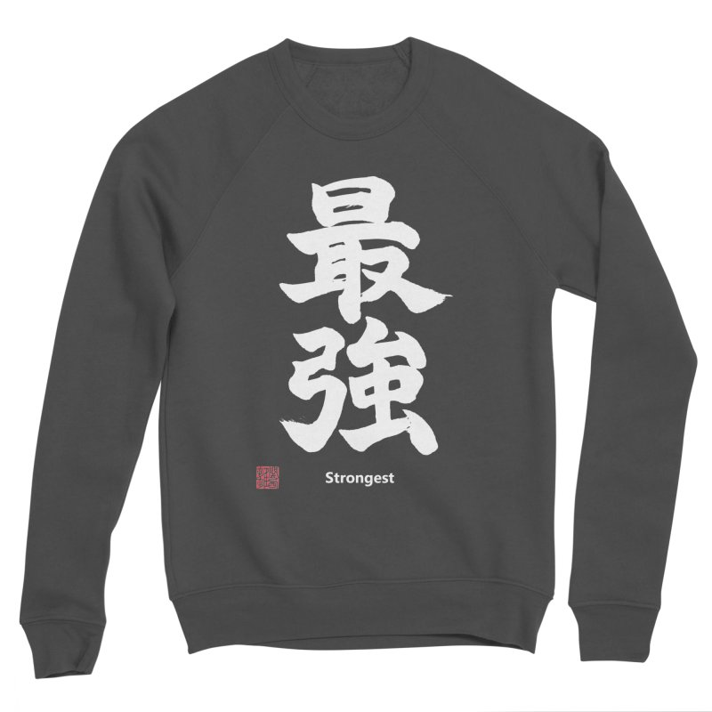 """Strongest"" (Saikyou) White Japanese Kanji with Artist Stamp Women's Sponge Fleece Sweatshirt by KansaiChick Japanese Kanji Shop"