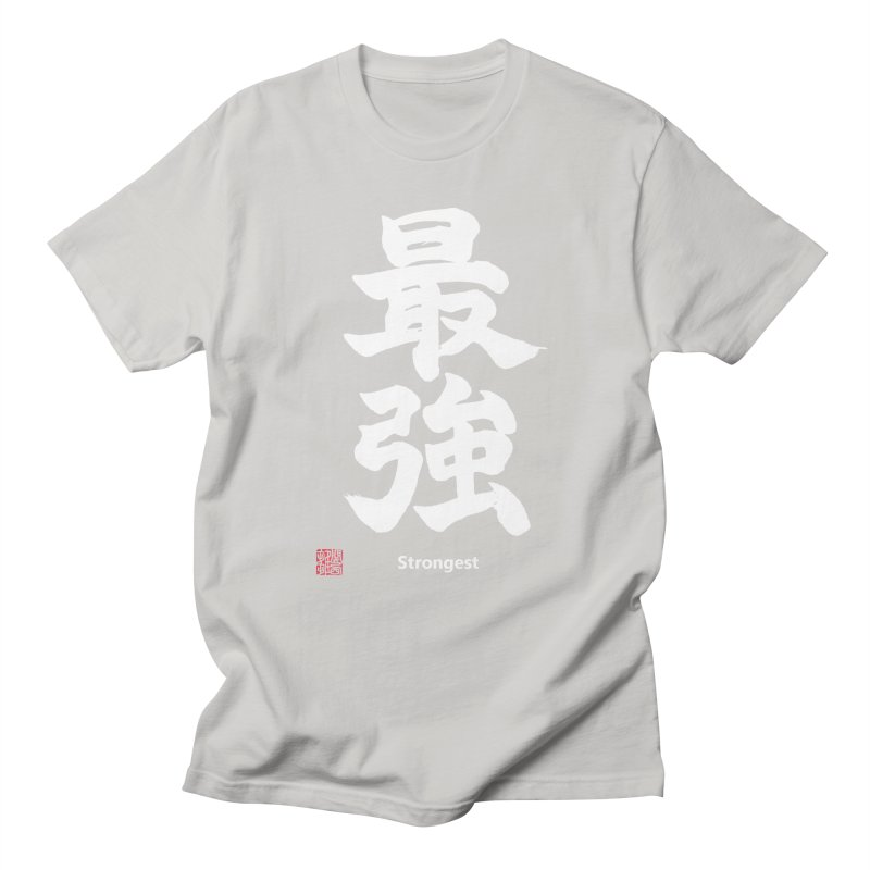 """Strongest"" (Saikyou) White Japanese Kanji with Artist Stamp Women's Regular Unisex T-Shirt by KansaiChick Japanese Kanji Shop"