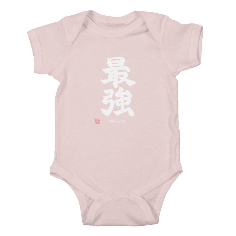 """Strongest"" (Saikyou) White Japanese Kanji with Artist Stamp Kids Baby Bodysuit by KansaiChick Japanese Kanji Shop"