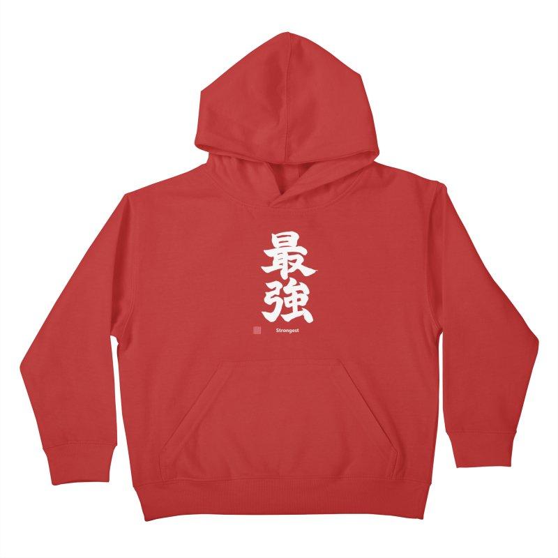 """Strongest"" (Saikyou) White Japanese Kanji with Artist Stamp Kids Pullover Hoody by KansaiChick Japanese Kanji Shop"