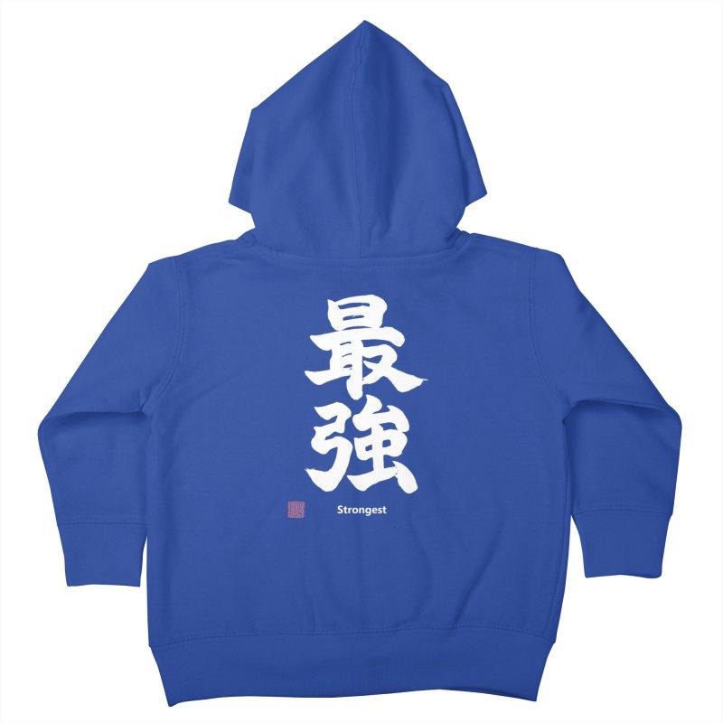 """""""Strongest"""" (Saikyou) White Japanese Kanji with Artist Stamp Kids Toddler Zip-Up Hoody by KansaiChick Japanese Kanji Shop"""