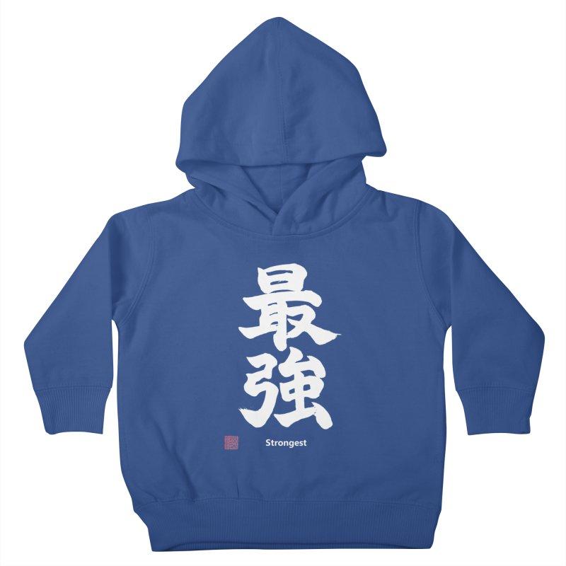 """Strongest"" (Saikyou) White Japanese Kanji with Artist Stamp Kids Toddler Pullover Hoody by KansaiChick Japanese Kanji Shop"