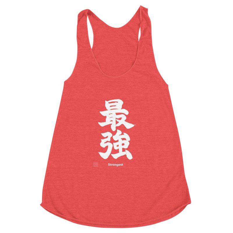 """Strongest"" (Saikyou) White Japanese Kanji with Artist Stamp Women's Racerback Triblend Tank by KansaiChick Japanese Kanji Shop"