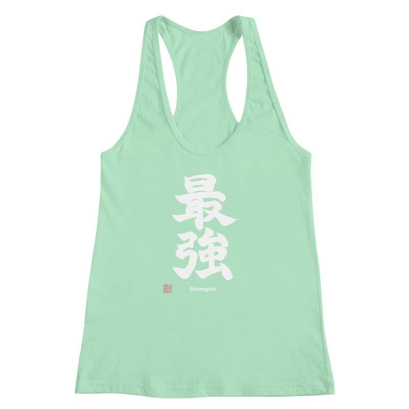 """Strongest"" (Saikyou) White Japanese Kanji with Artist Stamp Women's Racerback Tank by KansaiChick Japanese Kanji Shop"