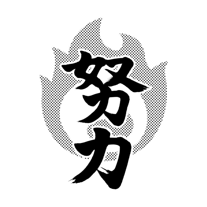 Pushing Yourself (Doryoku) Kanji On Fire   by KansaiChick Japanese Kanji Shop