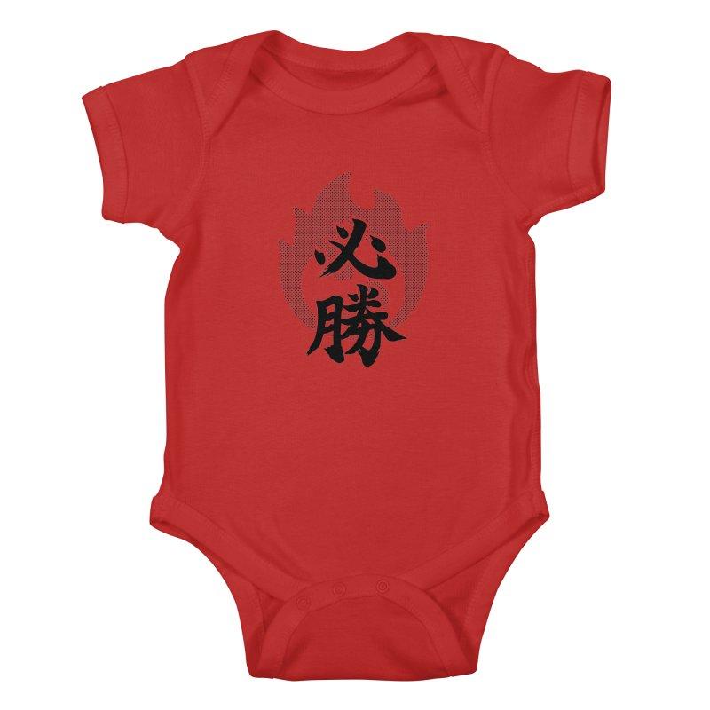 Certain Victory (Hisshou) Kanji On Fire Kids Baby Bodysuit by KansaiChick Japanese Kanji Shop