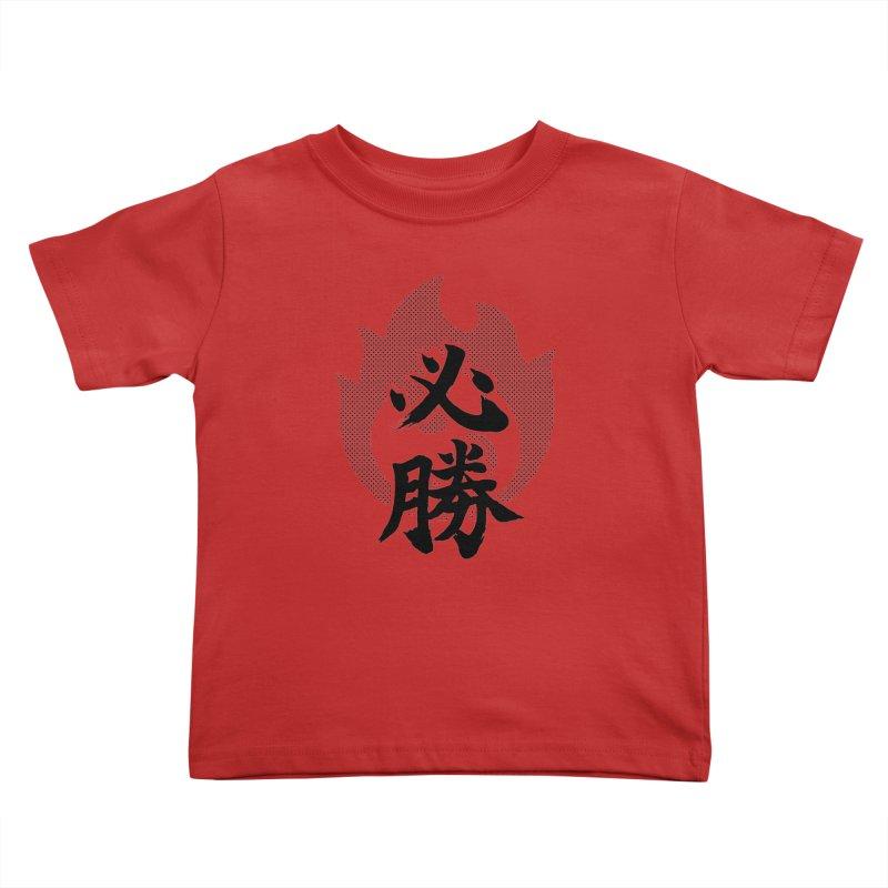 Certain Victory (Hisshou) Kanji On Fire Kids Toddler T-Shirt by KansaiChick Japanese Kanji Shop