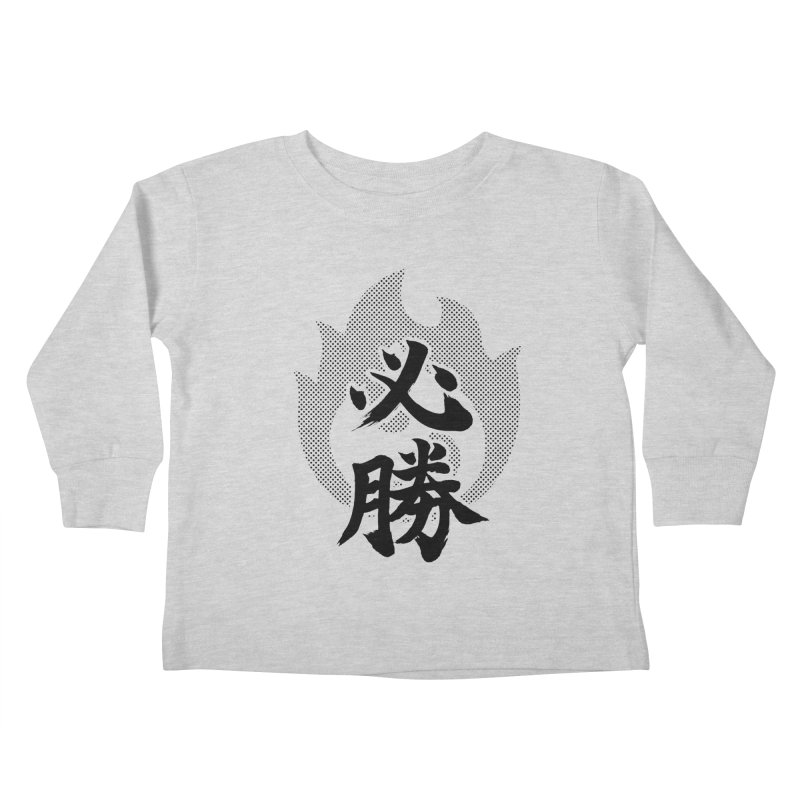 Certain Victory (Hisshou) Kanji On Fire Kids Toddler Longsleeve T-Shirt by KansaiChick Japanese Kanji Shop