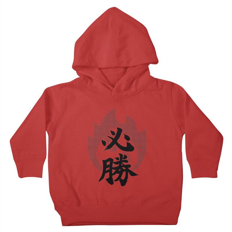 Certain Victory (Hisshou) Kanji On Fire Kids Toddler Pullover Hoody by KansaiChick Japanese Kanji Shop