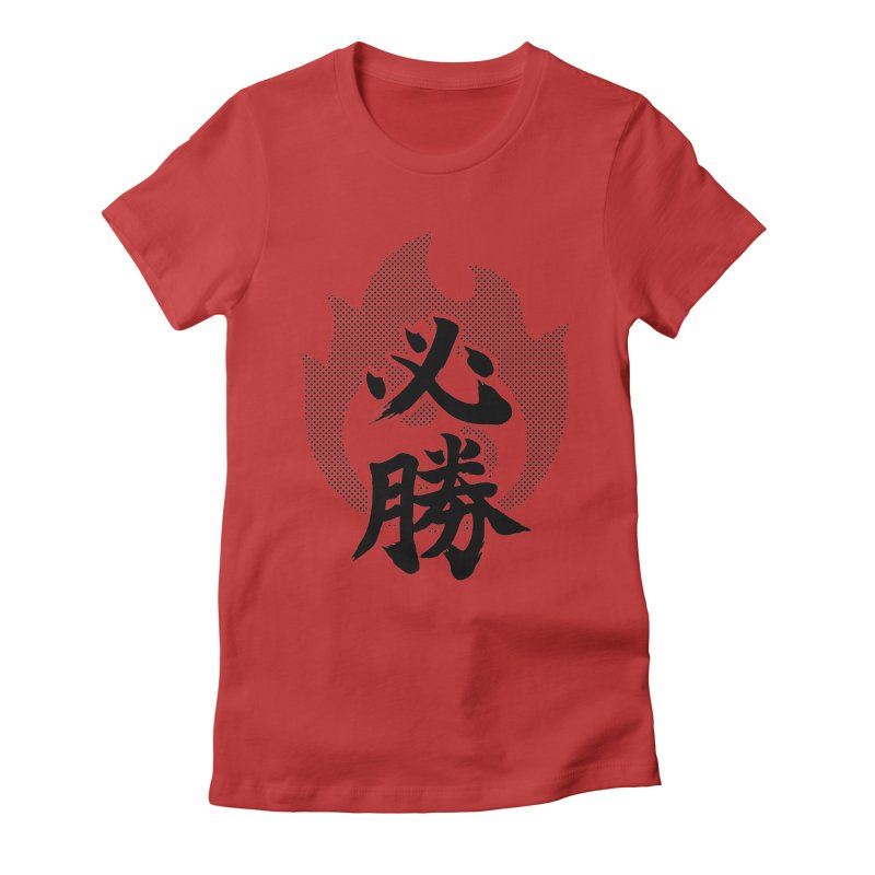 Certain Victory (Hisshou) Kanji On Fire Women's Fitted T-Shirt by KansaiChick Japanese Kanji Shop